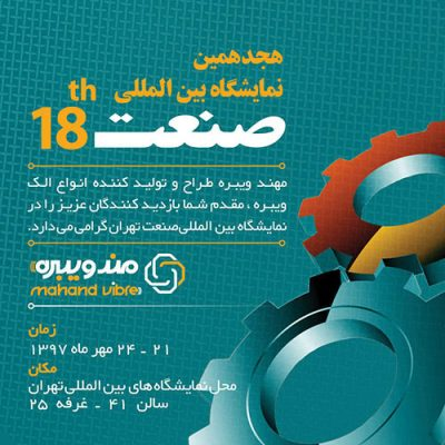 مهندویبره در نمایشگاه صنعت تهران